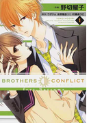 BROTHERS CONFLICT featナツメ 2巻セット(シルフコミックス)
