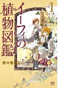イーフィの植物図鑑 1(ボニータコミックス)