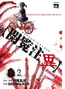 【閲覧注異】 2(ヤングチャンピオン・コミックス)