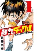 弾丸タックル 1(少年チャンピオン・コミックス)