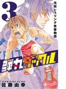 弾丸タックル 3(少年チャンピオン・コミックス)