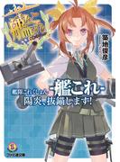 艦隊これくしょん -艦これ- 陽炎、抜錨します!(ファミ通文庫)