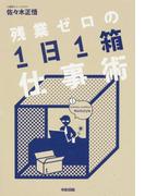 【期間限定価格】残業ゼロの「1日1箱」仕事術(中経出版)