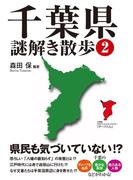 千葉県謎解き散歩2(新人物文庫)