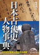 【期間限定価格】日本古代史人物事典(新人物文庫)