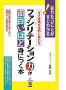 ファシリテーション力が面白いほど身につく本(中経出版)