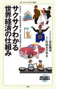 【期間限定価格】サクサクわかる世界経済の仕組み(メディアファクトリー新書)