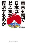 東京五輪で日本はどこまで復活するのか(メディアファクトリー新書)