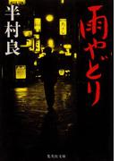 雨やどり(集英社文庫)