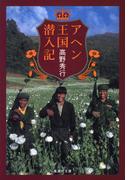 【カラー版】アヘン王国潜入記(集英社文庫)