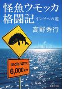 【カラー版】怪魚ウモッカ格闘記 インドへの道(集英社文庫)