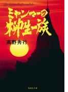 【カラー版】ミャンマーの柳生一族(集英社文庫)