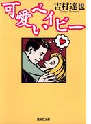 可愛いベイビー(集英社文庫)