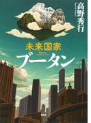 【カラー版】未来国家ブータン(集英社文芸単行本)