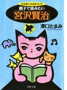 親子で読みたい「宮沢賢治」(PHP文庫)