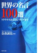 世界の名言100選(PHP文庫)