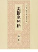 美術家列伝 第1巻