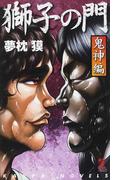 獅子の門 鬼神編 (KAPPA NOVELS)