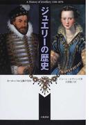 ジュエリーの歴史 ヨーロッパの宝飾770年 新装版