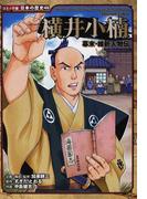 横井小楠 (コミック版日本の歴史 幕末・維新人物伝)
