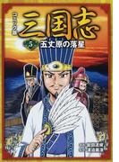 コミック版三国志 5 五丈原の落星