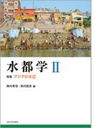 水都学 2 特集アジアの水辺