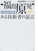 """""""福島原発""""ある技術者の証言 原発と40年間共生してきた技術者が見た福島の真実"""
