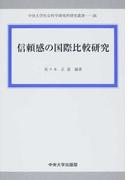 信頼感の国際比較研究 (中央大学社会科学研究所研究叢書)