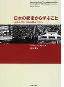 日本の都市から学ぶこと 西洋から見た日本の都市デザイン