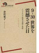 9・30世界を震撼させた日 インドネシア政変の真相と波紋 (岩波現代全書)