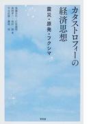 カタストロフィーの経済思想 震災・原発・フクシマ