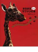 まるまるサファリの本 ケニア・タンザニア旅ガイド ver.2