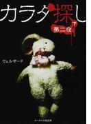 カラダ探し 第2夜下 (ケータイ小説文庫 野いちご)(ケータイ小説文庫)