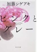 ピンクとグレー (角川文庫)(角川文庫)