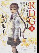 RDG レッドデータガール 6 星降る夜に願うこと (角川文庫)(角川文庫)