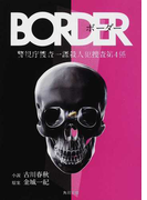 BORDER 警視庁捜査一課殺人犯捜査第4係 (角川文庫)(角川文庫)