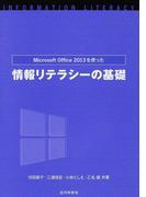 Microsoft Office 2013を使った情報リテラシーの基礎
