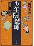 少年陰陽師 12 天狐の章 5 儚き運命 (角川文庫)(角川文庫)