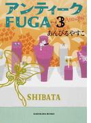 アンティークFUGA 3 (角川文庫)(角川文庫)