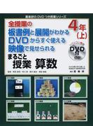 まるごと授業算数 全授業の板書例と展開がわかる DVDからすぐ使える 映像で見せられる 4年上