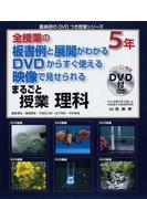 まるごと授業理科 全授業の板書例と展開がわかる DVDからすぐ使える 映像で見せられる 5年