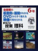 まるごと授業理科 全授業の板書例と展開がわかる DVDからすぐ使える 映像で見せられる 6年