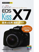 Canon EOS Kiss X7基本&応用撮影ガイド