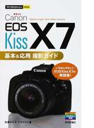 Canon EOS Kiss X7基本&応用撮影ガイド (今すぐ使えるかんたんmini)