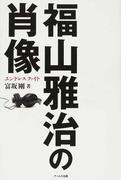 福山雅治の肖像 エンドレスファイト
