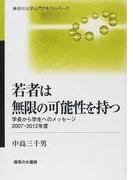 若者は無限の可能性を持つ 学長から学生へのメッセージ2007−2012年度 (神奈川大学入門テキストシリーズ)