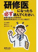研修医になったら必ず読んでください。 診療の基本と必須手技、臨床的思考法からプレゼン術まで