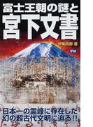 富士王朝の謎と宮下文書 日本一の霊峰に存在した幻の超古代文明に迫る!! (MU SUPER MYSTERY BOOKS)(ムー・スーパーミステリー・ブックス)