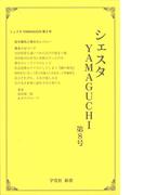 シェスタYAMAGUCHI(シエスタブックス)