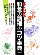 よくわかる和食の調理のコツ事典